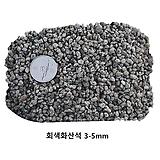 회색화산석500ml/1L(3~5mm)(복토/화장토/천연펄라이트역할)