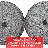 펄라이트2호(2L/5L/11L)(2~4mm)