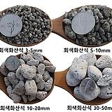 회색화산석1L(장식자갈/복토/화장토/천연펄라이트역할)