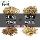 산야초 동생사 적옥토 녹소토 소포장 동양화 다육 배양토 야생화 난석 분재 분갈이 사은품증정|