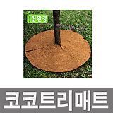 수목보호  코코트리매트 