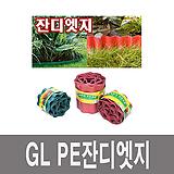 정원용울타리 GL PE잔디엣지|