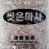 씻은 마사 소포장 2Kg전후♥1호 가는/2호 굵은♥마사 씻은마사 마사토
