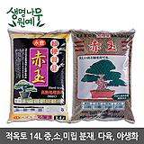 적옥토 고급 14리터 분재 야생화 다육식물 배양토 야생초 분갈이 난석 사은품증정|
