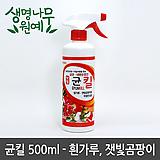 균킬 500ml / 흰가루 / 잿빛 곰팡이 / 살균제 다육 분재 배양토 난석 분갈이 사은품 증정