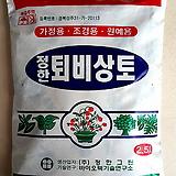 퇴비상토 2.5리터♥분갈이 흙 퇴비 상토