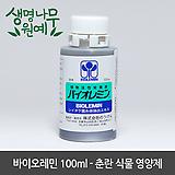 바이오레민 100ml 분재 난 전용영양제 식물영양제 화분 춘란 활력제 다육 분재 배양토 난석 분갈이 사은품 증정|