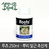 루츠 250ml 뿌리 발근 생장 촉진 활력제 영양제 다육 분재 배양토 난석 분갈이 사은품 증정|