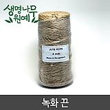 녹화끈(쥬트로프 ) 조경자재 / 새끼끈 / 지주목 끈 / 고추끈 / 사은품 증정|