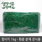 청이끼 1kg 이끼 모스 화분 분재 인테리어 소품 포장용 사은품 증정|