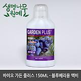 바이오 가든 150ml 블루베리 전용 영양제 액체 비료 다육 분재 배양토 난석 분갈이 사은품 증정|