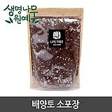 고급 배양토 소포장 소분 분갈이흙 동양화 다육 배양토 야생화 가드닝 플랜테리어 사은품 증정