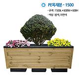 PE목재분/1500*600*600/자연색/나무화분/대형화분/택배별도|