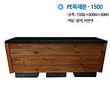 PE목재분 /1500*600*600/밤색/직사각나무화분/대형화분/부가세/택배별도|