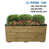 PE목재분/1200*550*550/자연색/나무화분/대형화분/택배별도|
