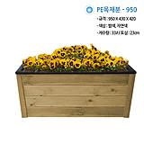 PE목재분/950*430*420/자연색/도로화분/큰화분/직사각나무화분/택배별도|