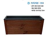 PE목재분/950*430*420/밤색/도로화분/큰화분/직사각나무화분/택배별도|