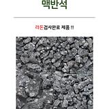 라돈검사완료 맥반석 다육화분에 올려도 멋져요 분갈이흙 조경석 화분장식석 