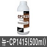 뉴CP1415(500ml)|