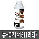 뉴CP1415(1리터)|