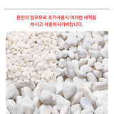 [대포장]15kg백자갈 하얀돌 흰색자갈 흰색돌 하얀자갈 조경돌 어항자갈 조경석 화분장식석 장식돌|