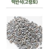 마사대용 맥반석 조경석 장식석 화분장식석 배수잘되는흙 분갈이 정수용