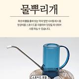 물뿌리개 물조리개 물조루 물분무기 블루물조리개|