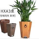 WD-HXA-3호호/520*450*630/육각형/도로화분/받침화분/인테리어화분/색상선택/부가세/택배별도|
