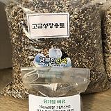 방울복랑금 고급용토(성장용토)+유기질비료