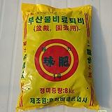 부산물비료퇴비(유박)8kg 