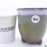 수제화분(반값특가) 804|Handmade Flower pot