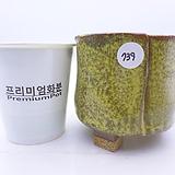 수제화분(반값특가) 739|Handmade Flower pot