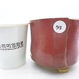 수제화분(반값특가) 713|Handmade Flower pot