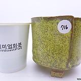 수제화분(반값특가) 716|Handmade Flower pot