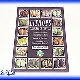 리톱스 책|Lithops