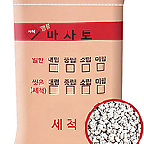 세척마사토 대용량 (중립)