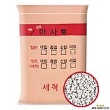 세척마사토 대용량 (대립)