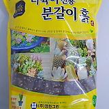 ♥다육식물전용 분갈이흙(5.5리터)♥분갈이 한번에 ok~~ 