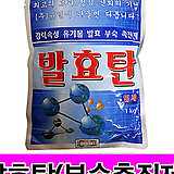발효탄입제 1kg-퇴비 발효부숙 촉진, 유기물분해 촉진|