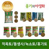 (무배)적옥토/동생사/녹소토/휴가토/산야초 대포장