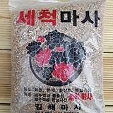 세척마사(소립) 2kg 