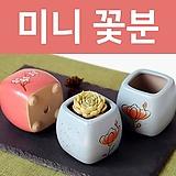꽃이다공방 명품 무다리 수제화분 #3191