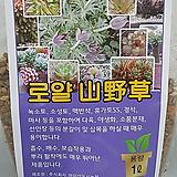 ♥흙 로얄 산야초  ♥용량 1리터|