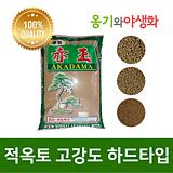 옹기와야생화 적옥토 대포장 고강도 하드타입 아카다마 