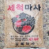 세척마사 (소립) 김해마사 2Kg