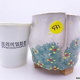 수제화분(반값할인) 531 Handmade Flower pot