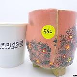 수제화분(반값할인) 562 Handmade Flower pot