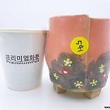 수제화분(반값할인) 541 Handmade Flower pot