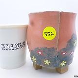 수제화분(반값할인) 552|Handmade Flower pot