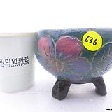 수제화분(반값할인) 636|Handmade Flower pot
